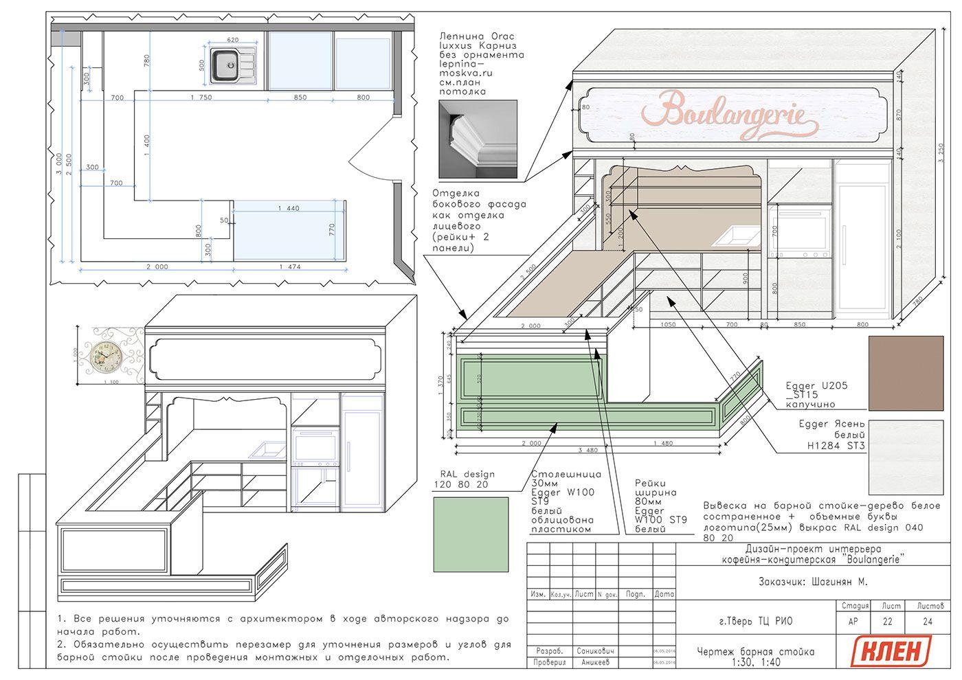 Boulangerie on Behance Boulangerie, Floor plans, Behance