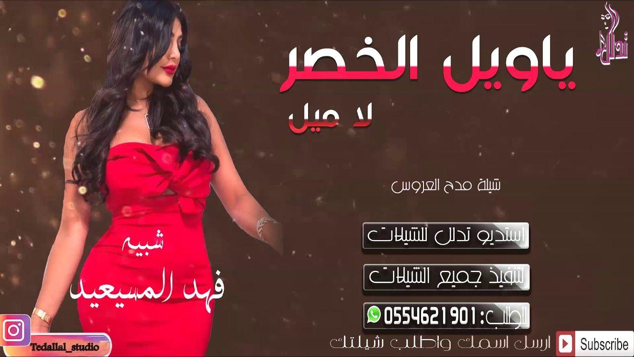 اجمل واقوى شيلة في مدح بنت الخليج يويل الخصر لااا ميل العروسة 2020 Peplum Dress Fashion Dresses