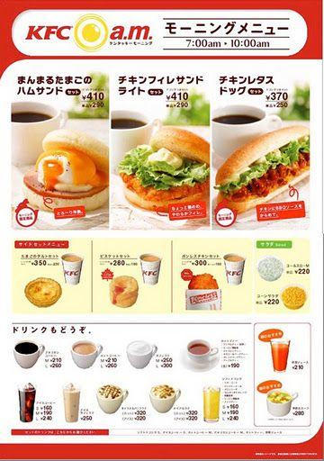 Food Brochure Design #Kentucky Fried Chicken KFC Brochure Flyer