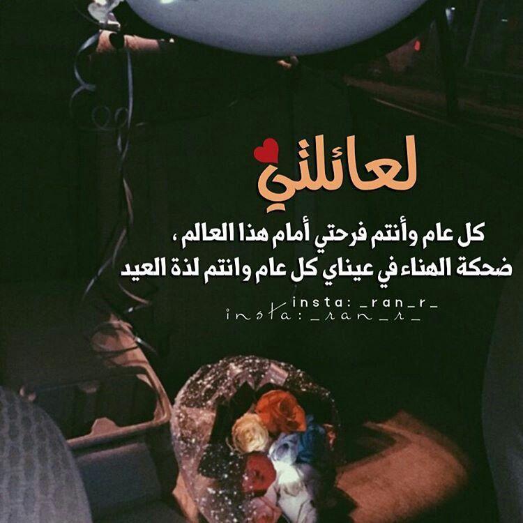 Pin By Amjad On أهلي Happy Eid Eid Greetings Eid Cards