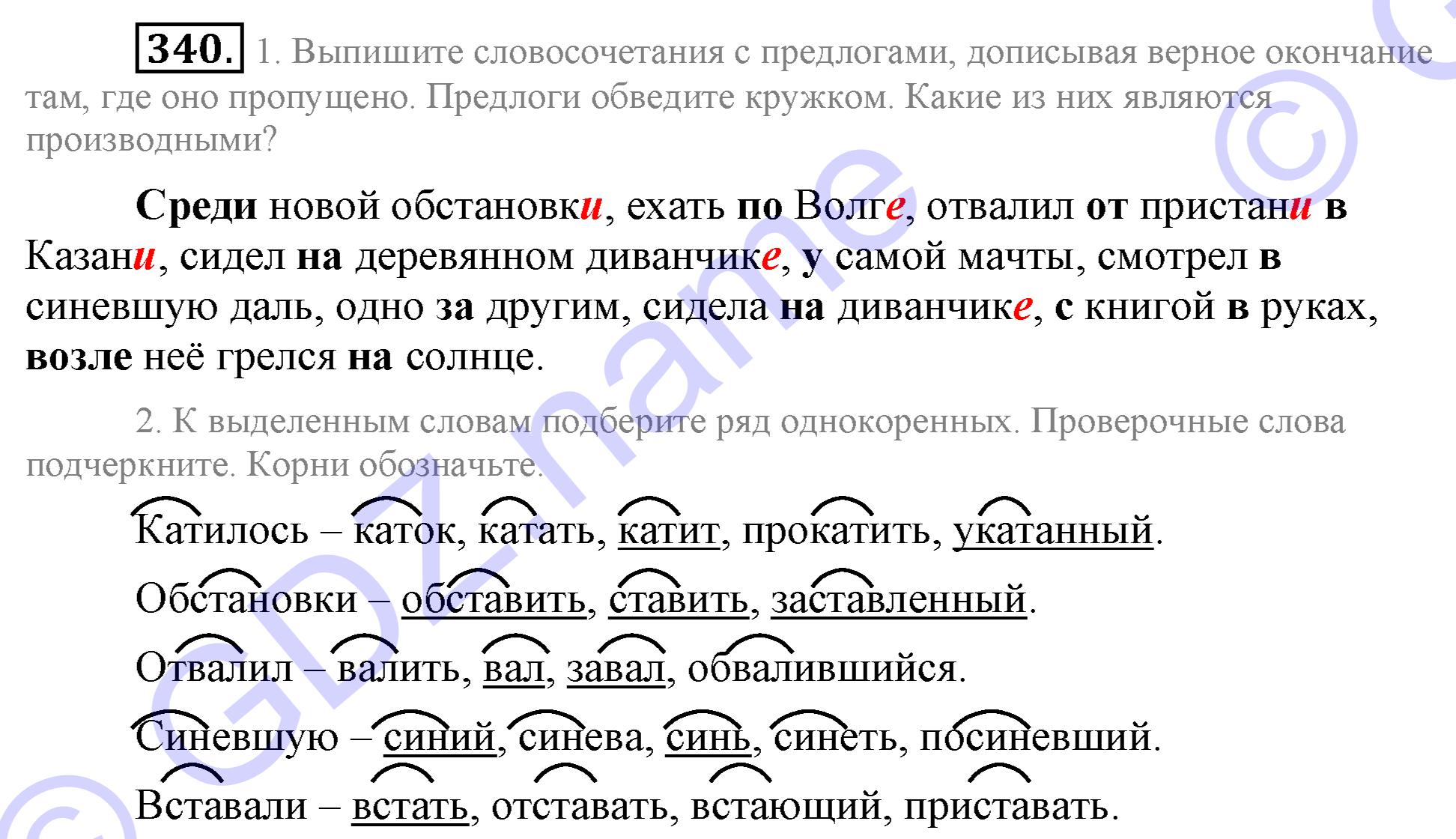 Контрольные работы по английскому языку 5 класс т.в.погарская