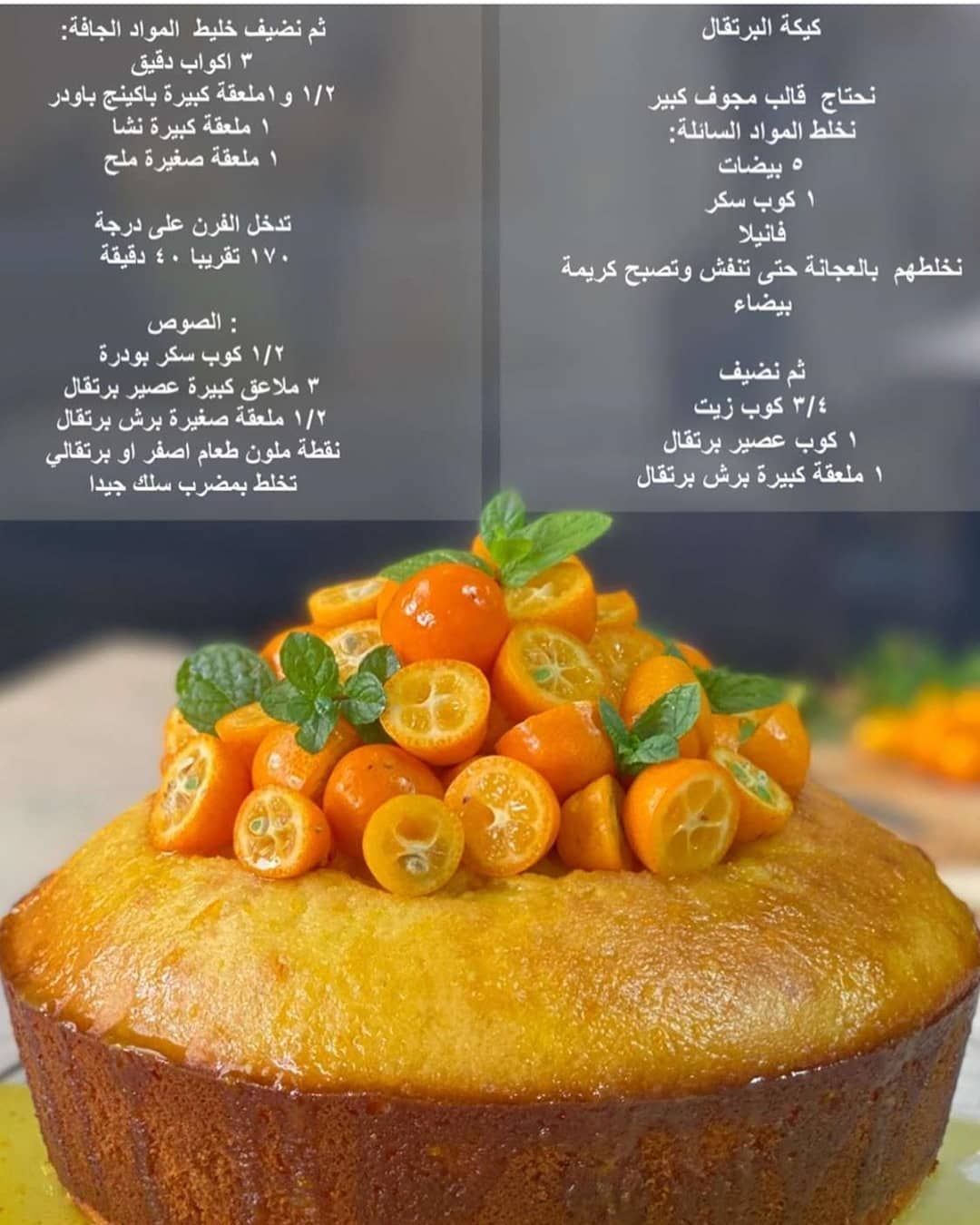 Instagram Post By مختارآت همسآتي Apr 10 2020 At 1 00pm Utc Yummy Food Dessert Cookout Food Food Receipes