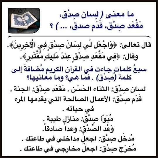 معاني كلمة صدق مضافة في القران Learn Islam Cool Words Islamic Quotes