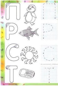 Первые прописи. Учим алфавит | Дошкольные учебные ...