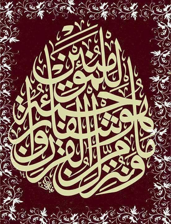 وننزل من القرآن ما هو شفاء ورحمة للمؤمنين Tablolar Islami Sanat Sanat