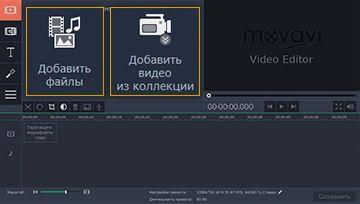 Скачать программы для монтажа видео на компьютере.