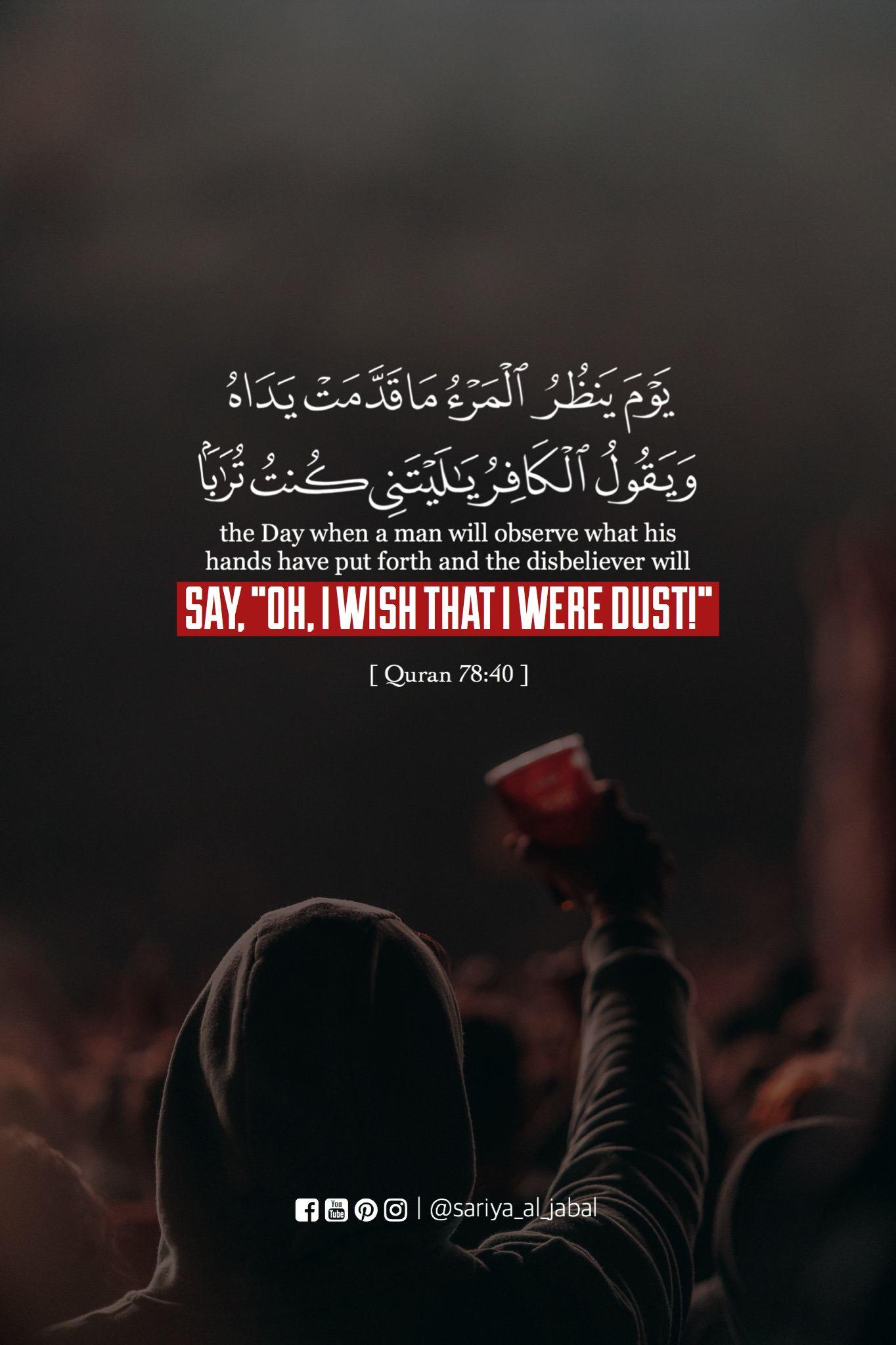 سارية الجبل Sariya Al Jabal Instagram Photos And Videos Quran Quotes Inspirational Quran Quotes Verses Quran Verses