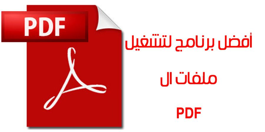 تنزيل برنامج pdf للكمبيوتر مجانا