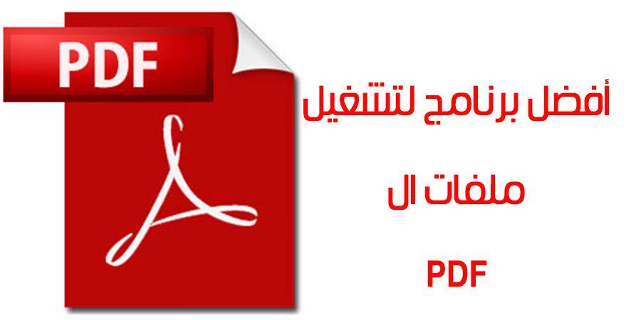 موقع تحميل ملفات pdf