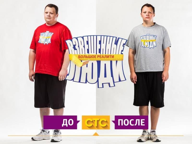 Реклама похудения на стс
