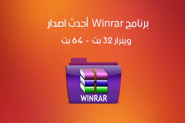 تحميل برنامج وينرار Winrar عربي كامل فتح الملفات المضغوطة 2018 Gaming Logos Nintendo Games Logos