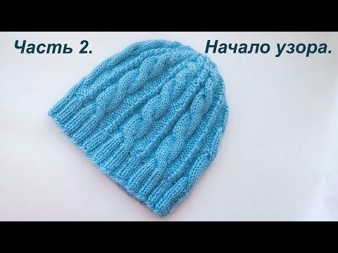 Вязаная женская шапка с косами (видео, схема, описание ...