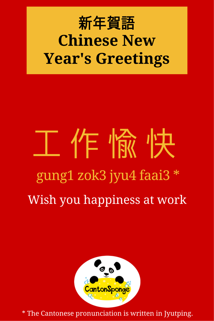 Learn some chinese cantonese phrases to greet people during learn some chinese cantonese phrases to greet people during chinese new year cny here is one to wish you happiness at work m4hsunfo