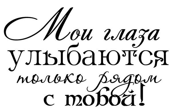 Надписи на открытках любимому мужчине, день болезни поздравление