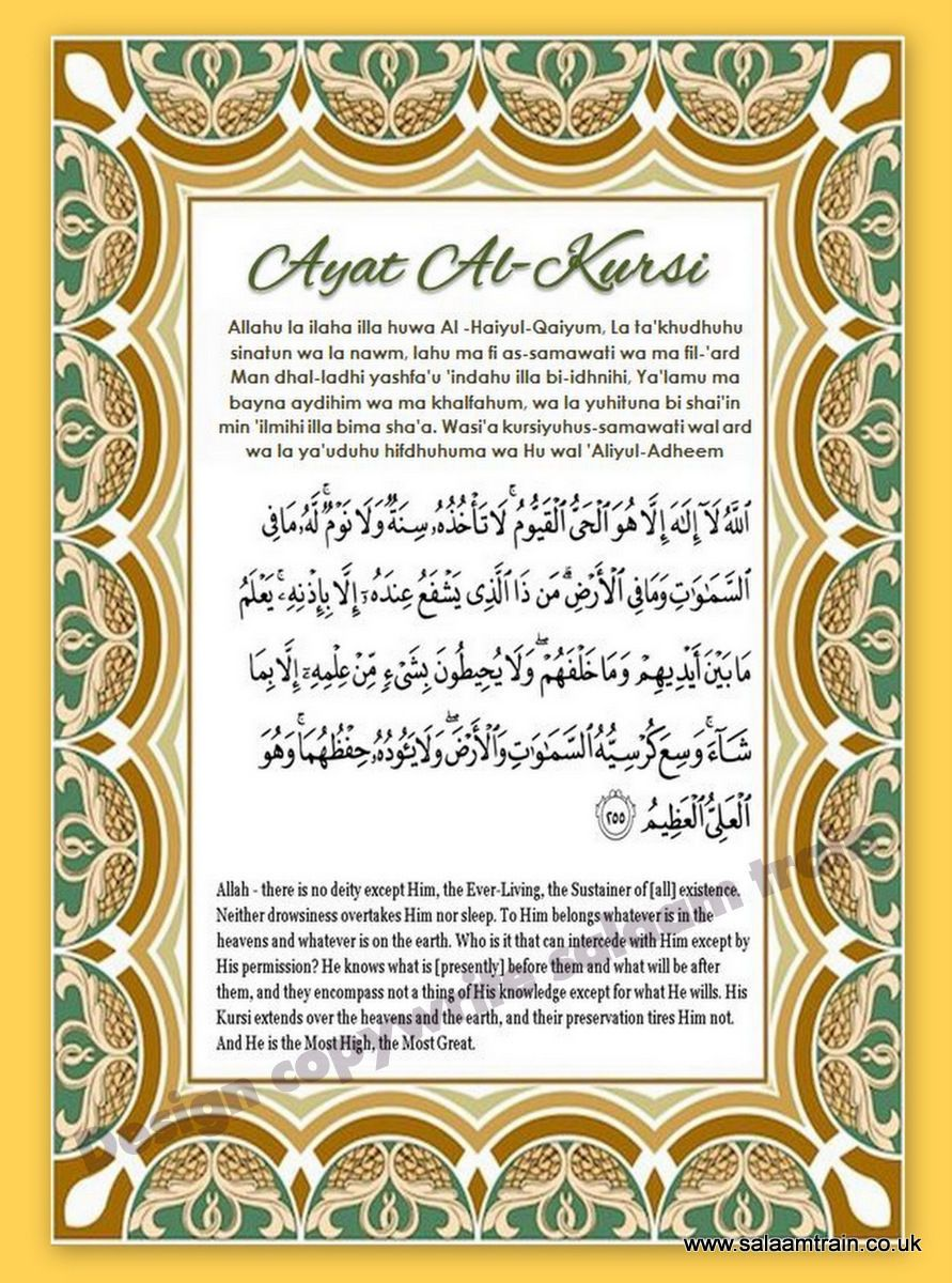 Ayatul Kursi LAMINATED A4 poster ~Many virtues~ Quran ...