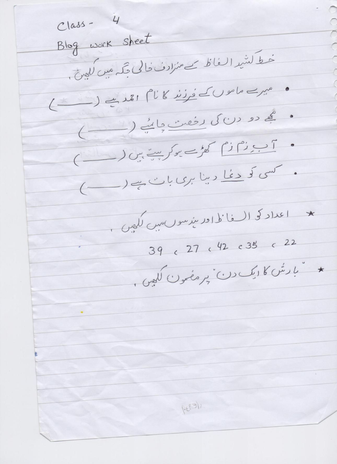 Urdu Blog Worksheet Class 4 26 09 16 2