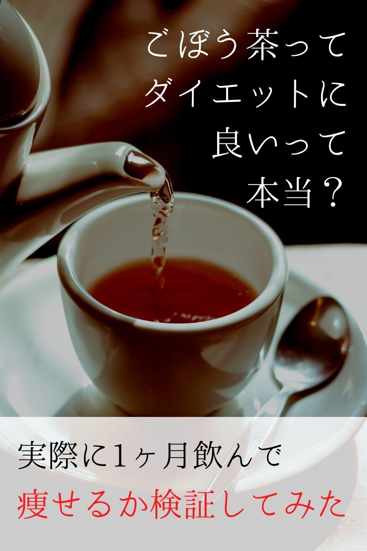 ごぼう茶ダイエット