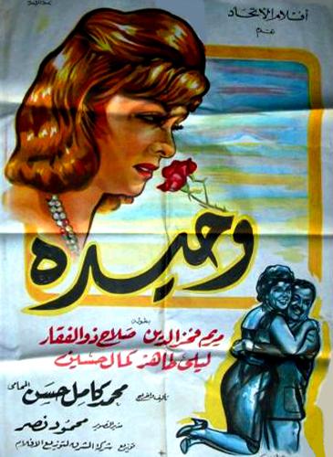 مشاهدة فيلم وحيدة صلاح ذو الفقار Book Cover Poster Books
