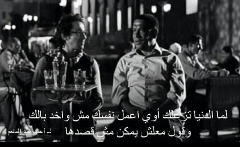 فيلم آسف على الإزعاج Arabic Funny Funny Words Words