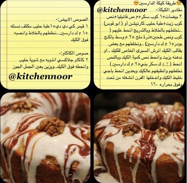 Pin By Doaa Nasser On وصفات حلويات Food Desserts Cooking