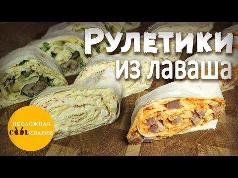 Рецепт Рулетики из лаваша (три варианта: с колбасой ...