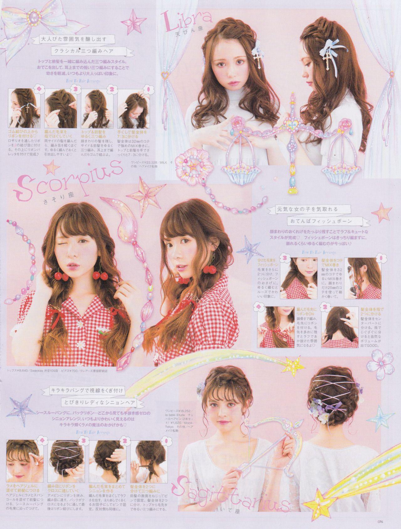 Popsister japanese fashionmakeup magazine pinterest makeup