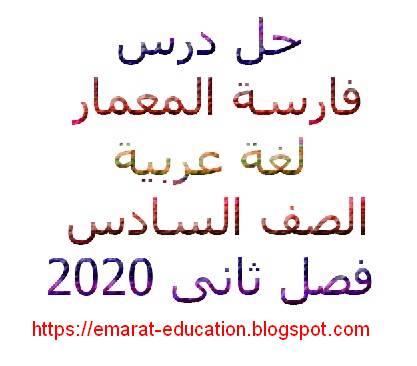 حل درس فارسة المعمار لغة عربية الصف السادس فصل ثانى 2020 Education World Information