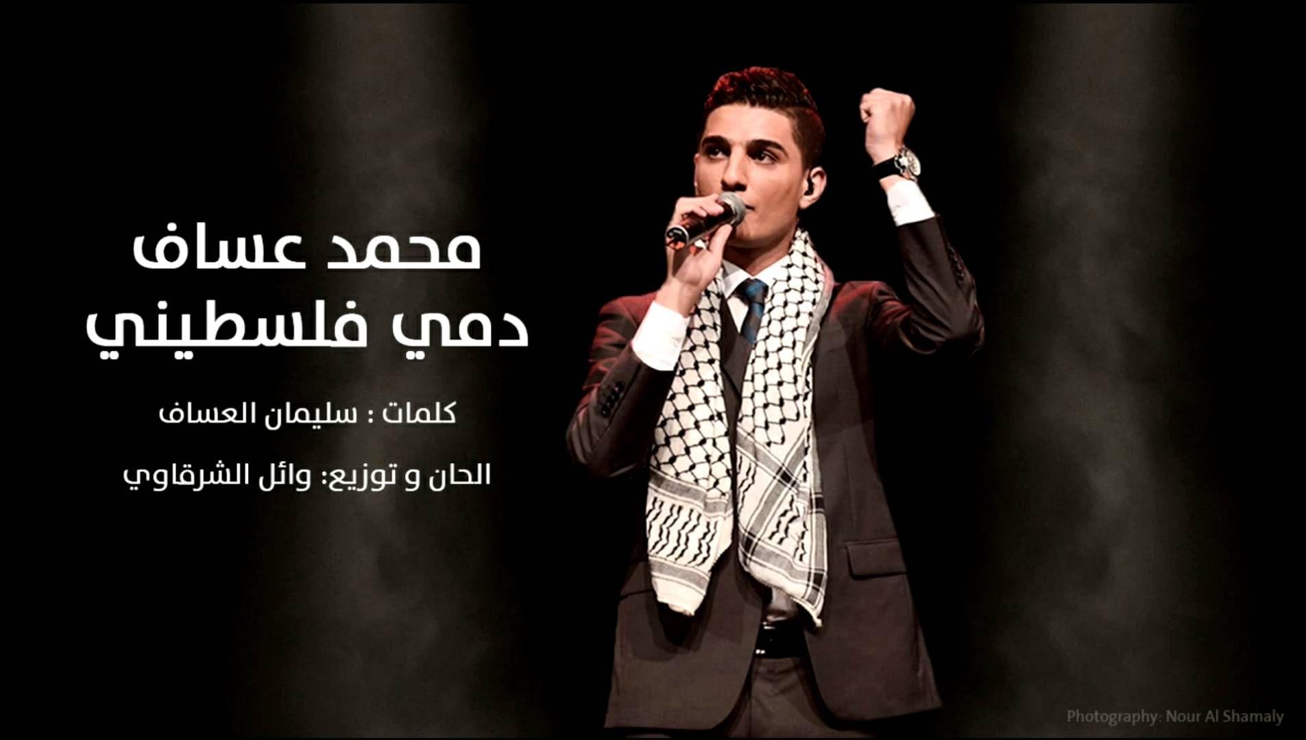 الأغنية الوطنية للفنان محمد عساف دمي فلسطيني Mohammed Assaf Damm Beautiful Songs World Music Palestine