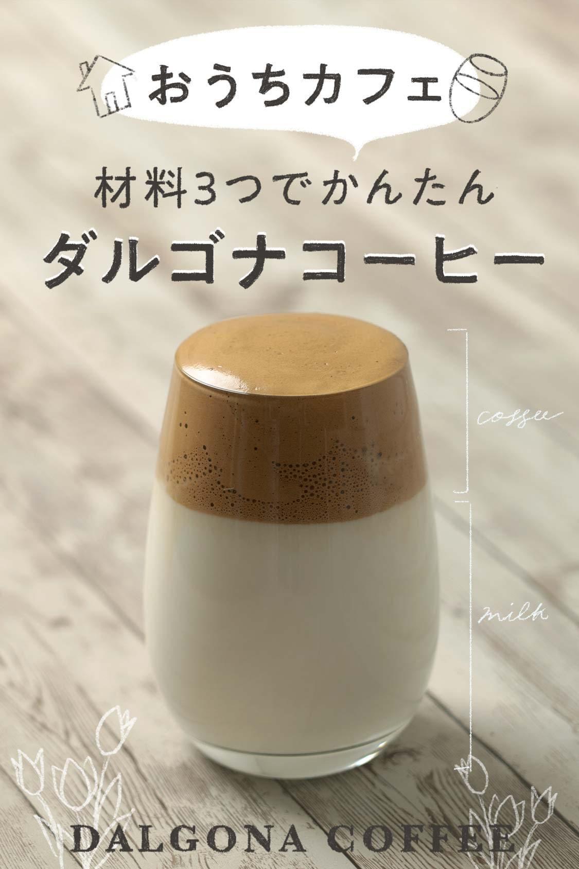 おうちカフェ 材料3つでかんたんダルゴナコーヒー 2020 ドリンクレシピ 楽しいデザート 簡単お菓子レシピ