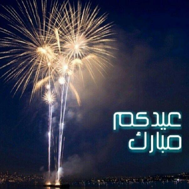 كل عام وانتم بخير بمناسبة عيد الفطر السعيد اعاده الله علينا وعليكم باليمن والبركات و مباركا عيدكم Neon Signs Neon Tri