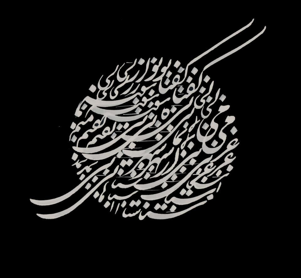 Iran Persian Calligraphy Persian Arts Pinterest