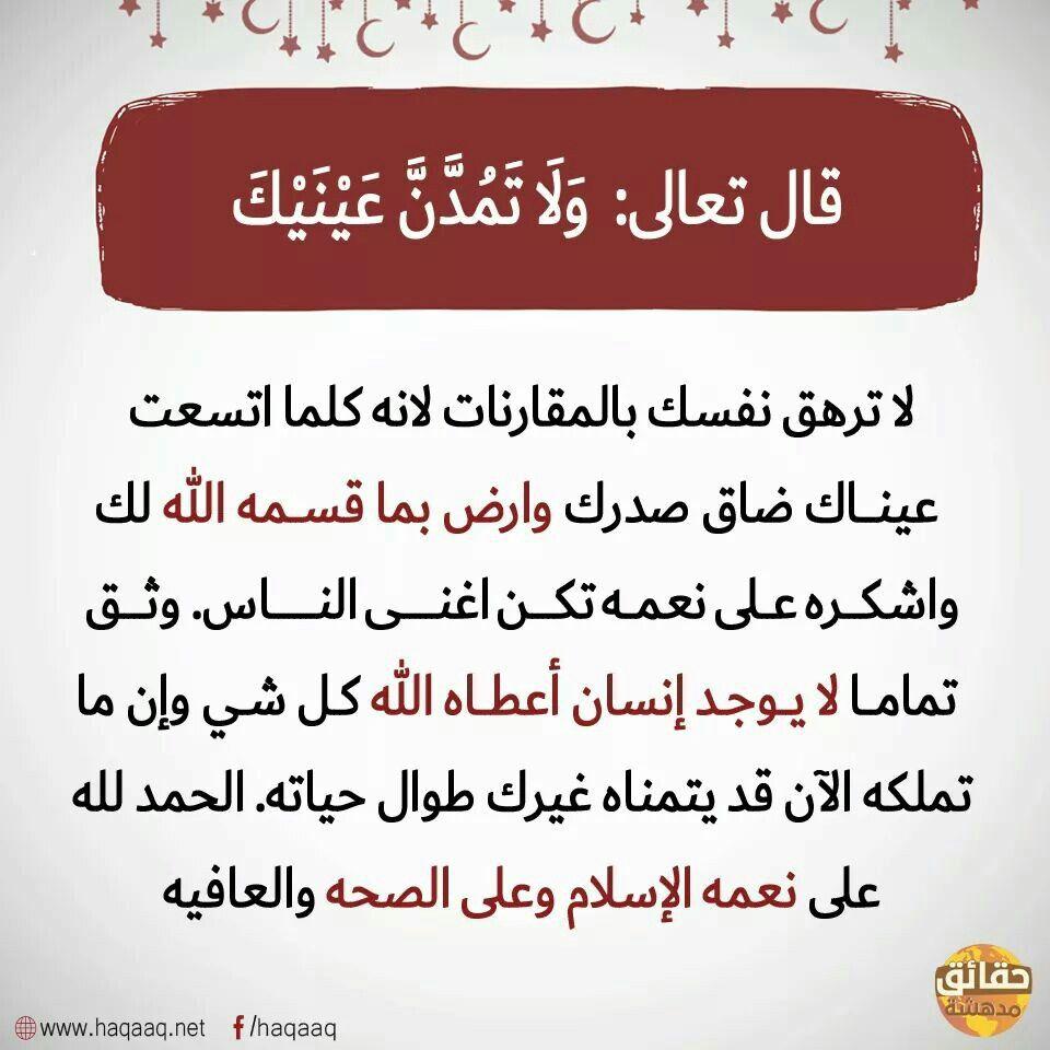 الحمد لله ألفا وعمرا ودهرا علي كل حال Spoken Word Poetry Poems Arabic Quotes Quotes