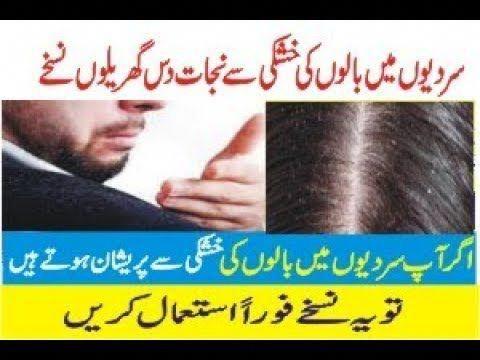 dandruff flakes in Hair Dandruff Solution 100% result urdu ...