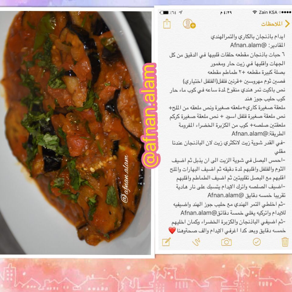 ايدام باذنجان بالكاري والتمر الهندي Recipes Cooking Cookery