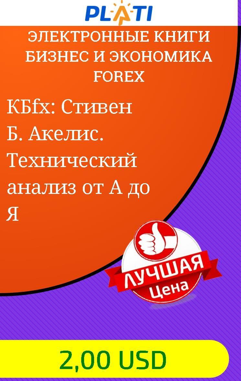 Форекс технический анализ книги инста форекс советники