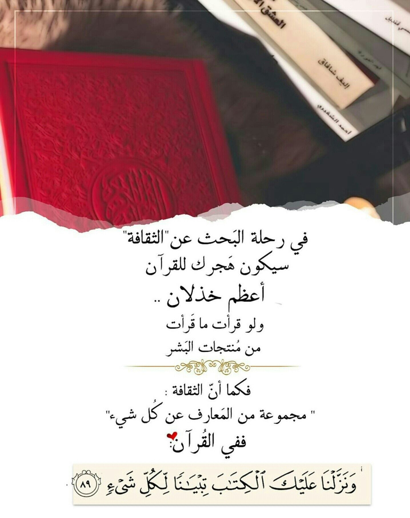 Pin By صورة و كلمة On مواعظ خواطر إسلامية Ex Quotes Islam Facts Islam Marriage