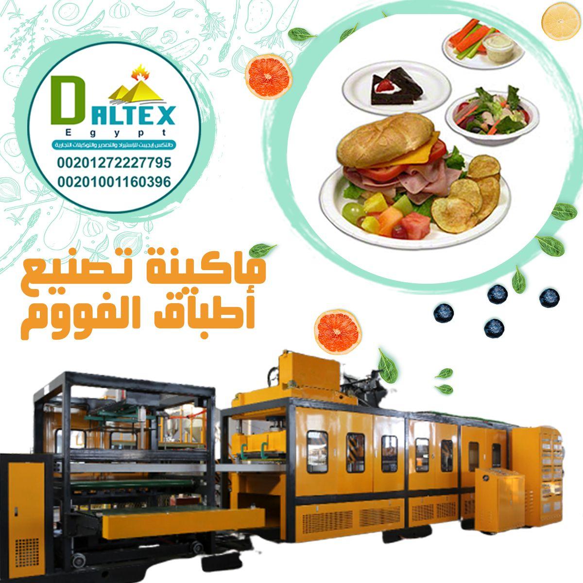خطوط انتاج اطباق الفوم البيضاء والملونة Egypt Ads