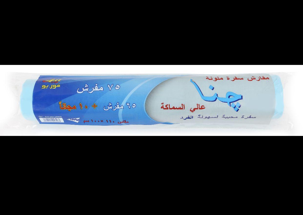 مفارش سفرة جنا محببه75 حبة Personal Care Toothpaste Person