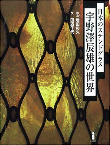 日本のステンドグラス―宇野澤辰雄の世界 | 田辺 千代, 増田 彰久 |本 | 通販 | Amazon
