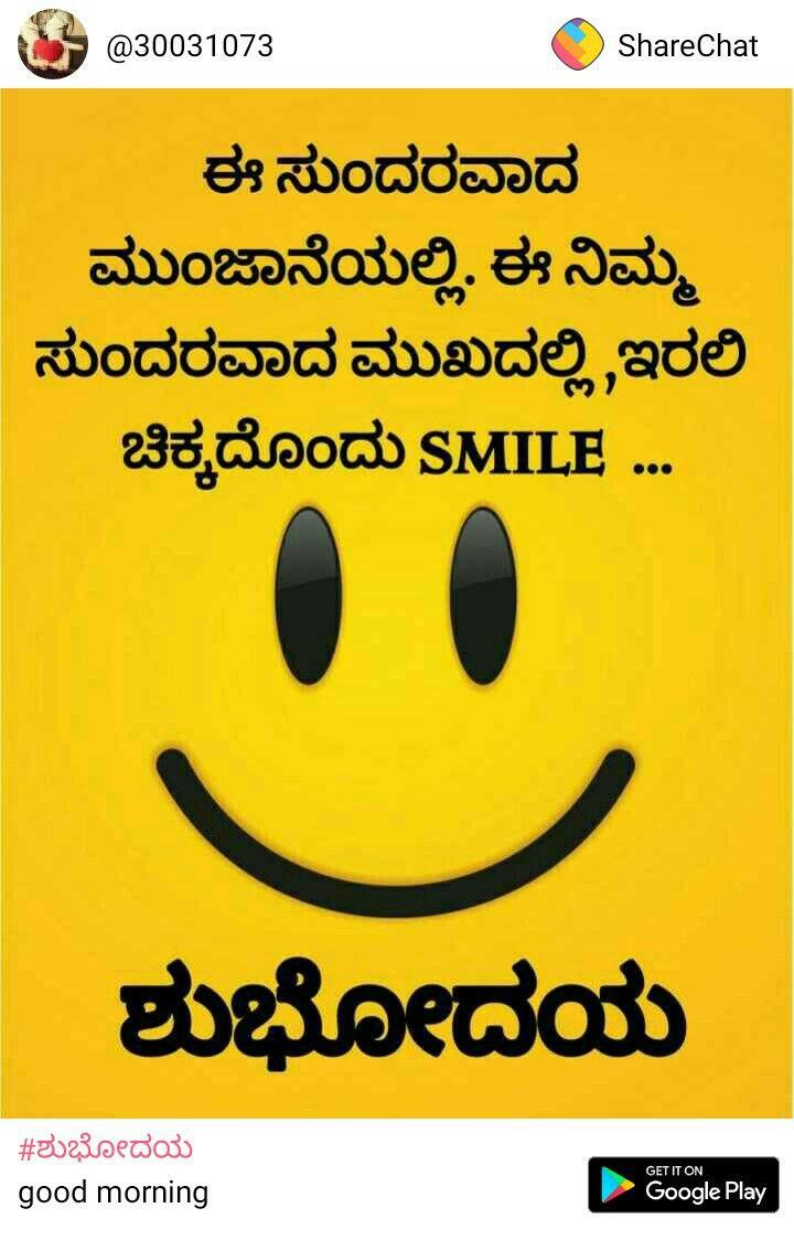 Pin By Sharu On Good Morning Kannada Good Morning Quotes Good Morning Messages Happy Morning Quotes