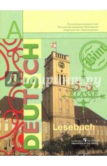 Контрольная работа по немецкому языку по учебнику бим рыжова  Контрольная работа по немецкому языку по учебнику бим рыжова 4 класс 2 четверть задания