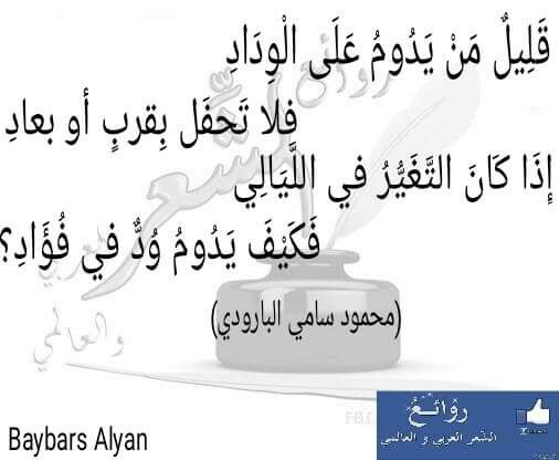 Pin By Nadoosh On الشعر العربي Beautiful Arabic Poetry Dish Soap Soap Poetry