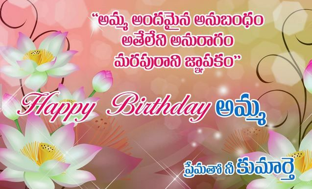 Birthday Wishes In Telugu Font With Pictures Birthday Wishes