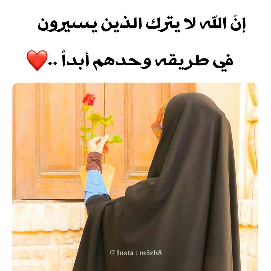ان الله لايترك الذين يسيرون في طريقه وحدهم ابدا Cute Girl Poses Islamic Girl Girl Poses