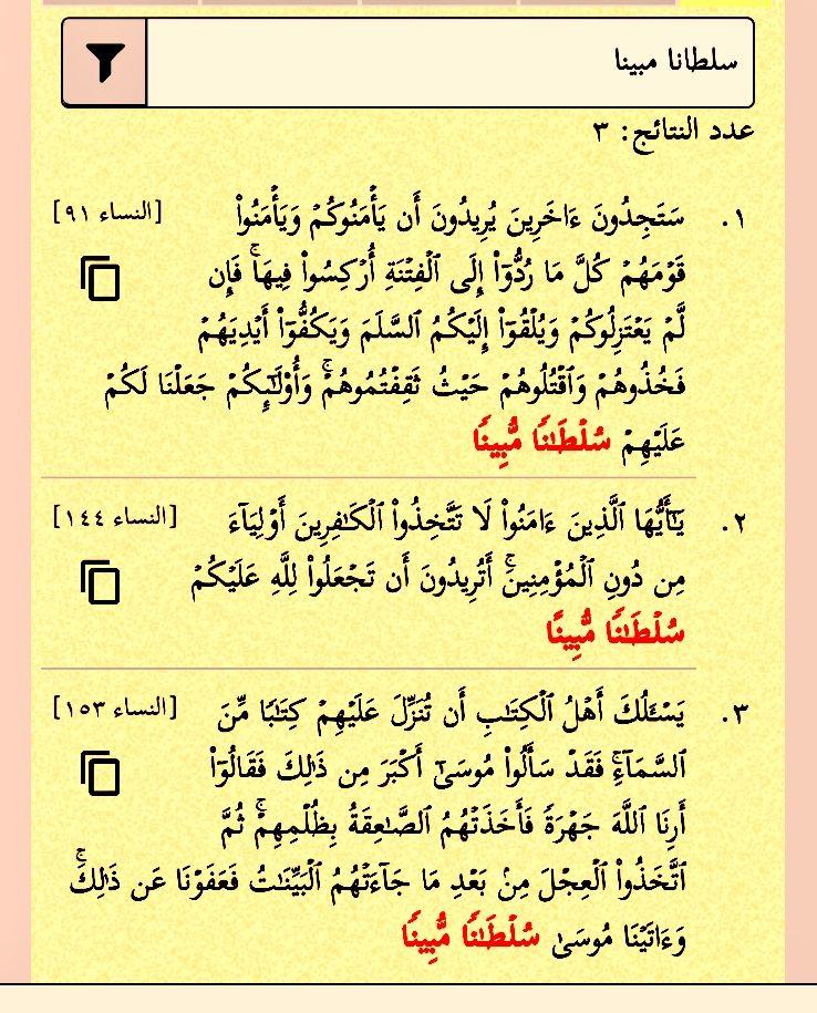 سلطانا مبينا ثلاث مرات في القرآن في سورة النساء سلطان مبين تسع مرات خمس منها بزيادة الباء بسلطان مبين وثلاث بزيادة الواو Math Quran Math Equations