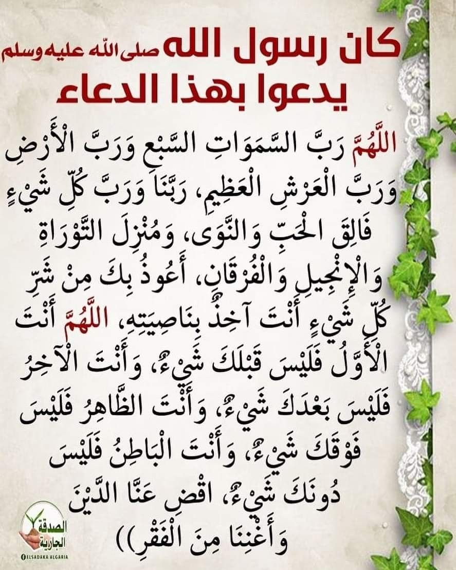 Pin By The Noble Quran On I Love Allah Quran Islam The Prophet Miracles Hadith Heaven Prophets Faith Prayer Dua حكم وعبر احاديث الله اسلام قرآن دعاء Words Math Duaa Islam