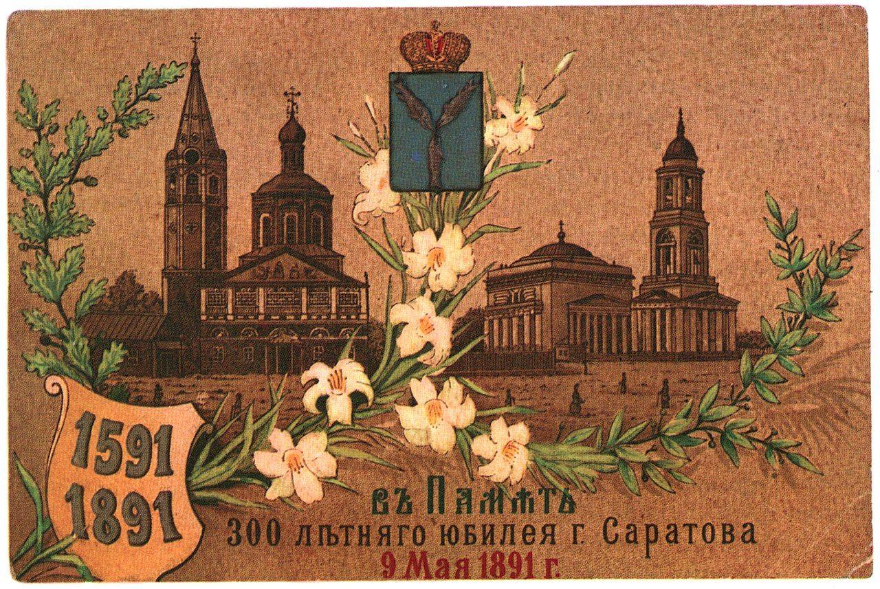 Картинки, открытка на дзержинского саратов