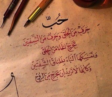ح ب حرف من الحلق وحرف من الشفتين تخرج الحاء من الحلق وتمسكها الباء بطباق الشفتين وكأنها لا تريد أن تخر Arabic Love Quotes Love Quotes For Him Postive Quotes