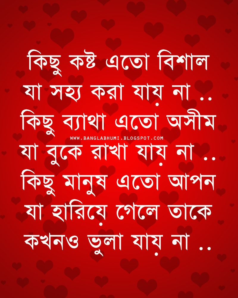 Bangla Love Quotes Quotesgram By Quotesgram My Pinterest
