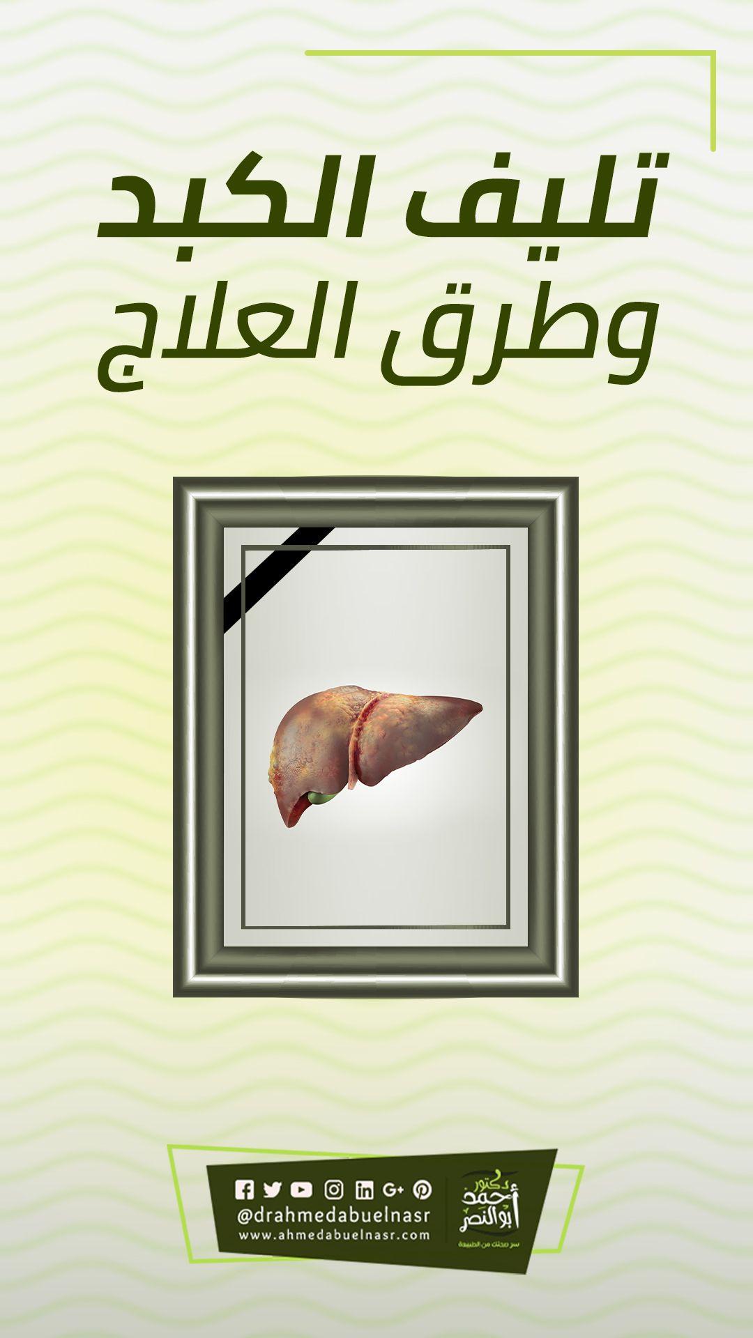أسباب تليف الكبد وطرق العلاج الدكتور احمد ابو النصر Novelty Sign Lillies Novelty